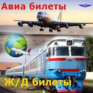 Авиа- и ж/д билеты Турков