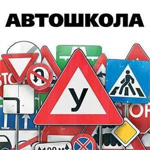 Автошколы Турков