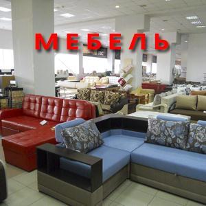 Магазины мебели Турков