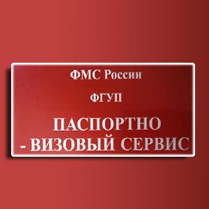 Паспортно-визовые службы Турков