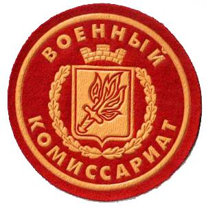 Военкоматы, комиссариаты Турков